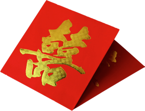 Vietnamese Wedding Gift Red Envelope : We are registered for gifts at both: